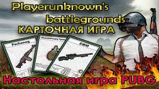 PUBG НАСТОЛЬНАЯ ИГРА КАРТОЧНАЯ ИГРА  playerunknown's battlegrounds  battle royale board game