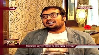 Guftagoo With <b>Anurag Kashyap</b>