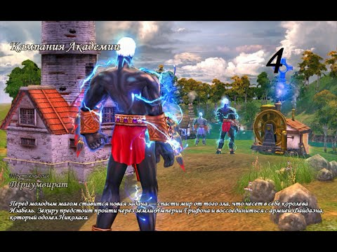 Игра герои меча и магии vi