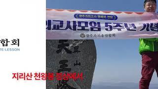 58차 광주과외총연합회 세미나 동영상
