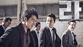 《阿修羅》아수라 2016 電影預告中文字幕
