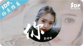 劉增瞳 - 你「高音質 x 動態歌詞 Lyrics」♪ SDPMusic ♪