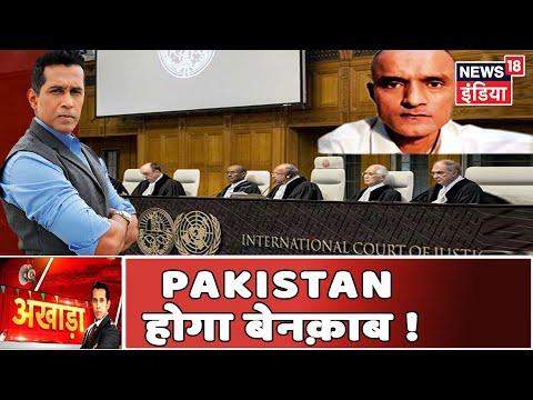ICJ में Kulbhushan Jadhav की सुनवाई, क्या जाधव के हक़ में आएगा फैसला ?   Akhada   Anand Narasimhan