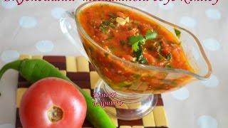 Томатный соус к мясу,необычайно легкий и вкусный