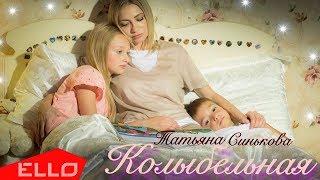 Татьяна Синькова - Колыбельная / ПРЕМЬЕРА