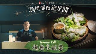 《道地極品解茶呈獻:為何深夜總是餓》 -- 越南米紙卷