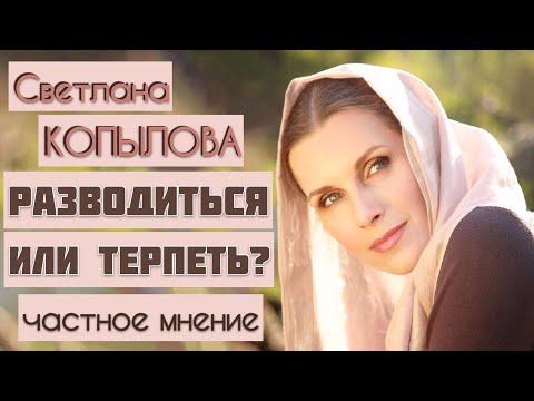 РАЗВОДИТЬСЯ ИЛИ ТЕРПЕТЬ? Светлана Копылова. Частное мнение. Токсичные отношения, тиран, нарцисс.