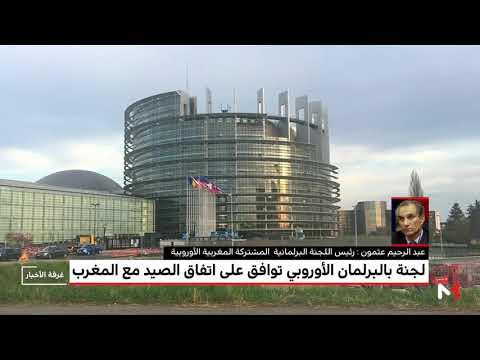 العرب اليوم - شاهد: أهمية المصادقة على اتفاق الصيد بين المغرب والاتحاد الاوروبي