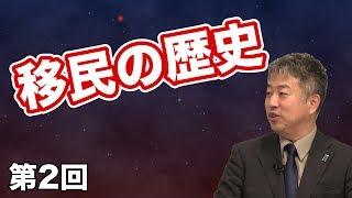 第01回 移民国家ニッポン