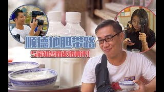"""Shunde 5 high popularity """"double skin milk"""" online battle, who is your heart Top1?"""