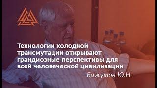 Интервью c Бажутовым Ю.Н.