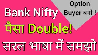 What is bank nifty option trading