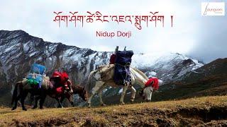 Sho Sho Tshering Jamu Sho - Nidup Dorji