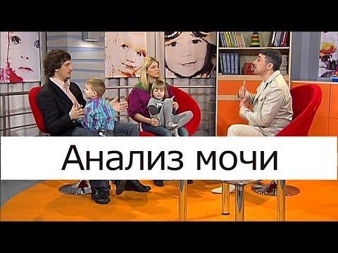 Анализ мочи и инфекции мочевыводящих путей - Школа доктора Комаровского