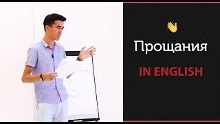 Как Прощаться на Английском  S01E03 Урок Английского для Начинающих