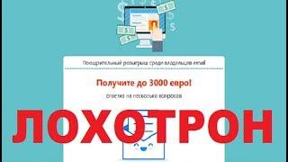 PostsMail Поощрительный розыгрыш среди владельцев email. Получите до 3000 евро! Обман и Развод!