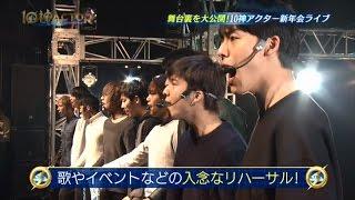 新年会ライブ!!リハーサルに密着!!新年会SP①10神ACTORS3.02016.2.2.O.A.