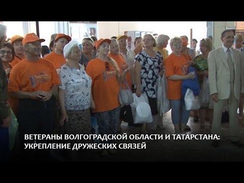 Ветераны Волгоградской области и Татарстана: укрепление дружеских связей