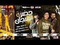 """مهرجان """" حضرة السجان علي الجدعان قفل بابو """" احمد موزه - توزيع دولسى 2020"""
