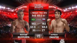 Курбан Омаров vs. Хоаким Феррейра / Kurban Omarov vs. Joaquim Ferreira