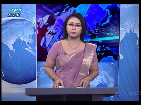 11 Pm News || রাত ১১টার সংবাদ || 09 July 2020 || ETV News