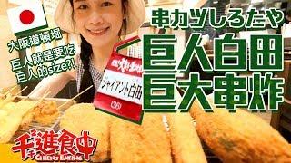 【Chien-Chien is eating】Try the extra large Kushikatsu in Nobuyuki Shirota's restaurant in Dotonbori.