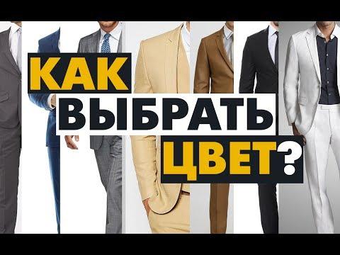 Как подобрать цвет костюма   Серый, синий, черный, коричневый, белый цвета
