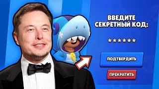 ИЛОН МАСК ВВЕЛ КОД И ПОЛУЧИЛ ЛЕГЕНДАРКУ ЛЕОНА В БРАВЛ СТАРС