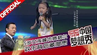 【FULL】20160309 Chinese Dream Show S9 /ZhejiangTV HD/