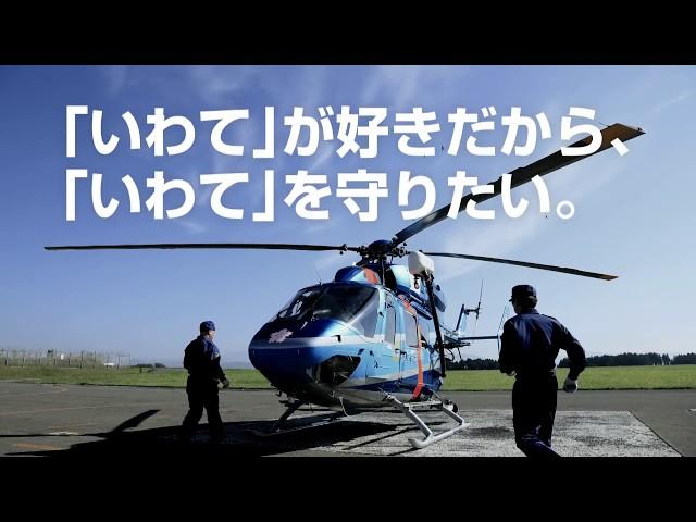 2020 岩手県警察官・事務職員採用動画
