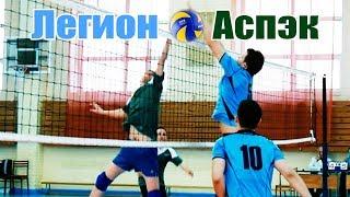 Легион VS Аспэк | Лучшие  игровые моменты --Волейбол