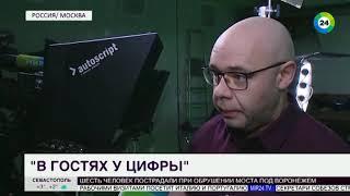 Телеканал «МИР» запускает передачу «В гостях у цифры» #КРИПТОНОВОСТИ