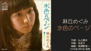 麻丘めぐみ「水色のページ」11thシングル
