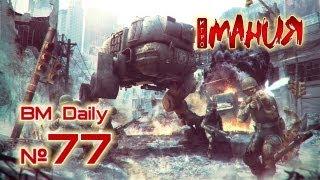 Лучшая игровая передача «Видеомания Daily» - 19 июня 2012