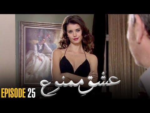 Ishq e Mamnu | Episode 25 | Turkish Drama | Nihal and Behlul | Dramas Central