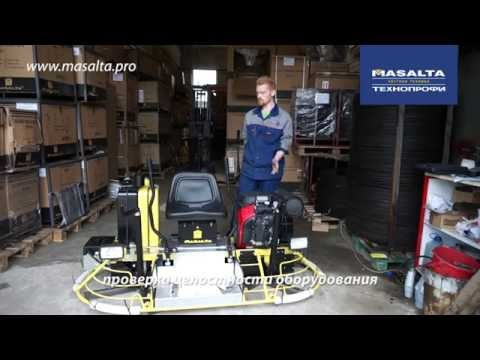 Эксплуатация и обслуживание двухроторной затирочной машины Masalta MRT73