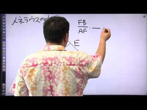 酒井のどすこい!センター数学IA #011 中学の復習 チェバの定理・メネラウスの定理