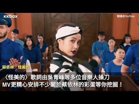 華語速爆新歌|蔡依林〈怪美的〉打破世俗審美觀 謝和弦〈我不是白馬王子〉甜蜜閃光2.0