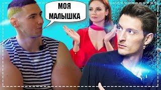 Павел Воля vs Кирилл Терешин | Руки Базуки решил разрушить семью Паши Воли