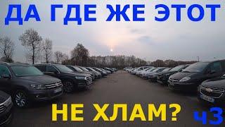 В Литву за авто. Поиски НЕ хлама в Таураге. ч3.