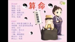 耽美广播剧 算命 全一期 阿册 X 沈念