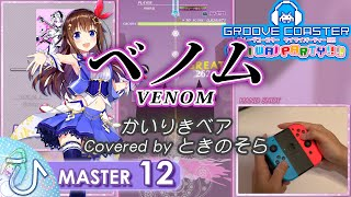 [????ときのそらCover] ベノム / Venom (MASTER) PERFECT 【GROOVE COASTER WAI WAI PARTY!!!! 手元動画】