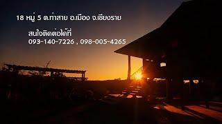 preview picture of video 'หลงม่อน โฮมสเตย์ Longmon Homestay Chiang Rai'