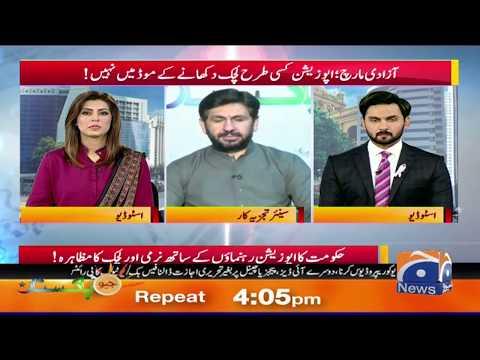 Geo Pakistan Opposition Jamatain Moulana Ka March Mein Shirkat Ki Tayari 23-October-2019