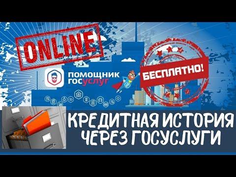 Кредитная история бесплатно онлайн через сайт Госуслуг, Сбербанк ID, ОКБ