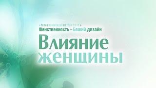 """Проповедь: """"Влияние женщины"""" (Алексей Коломийцев)"""