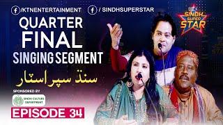Sindh Super Star Quarter Final |  (Singing Segment )| Episode 34 | On KTN ENTERTAINMENT
