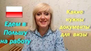 Рабочая виза в Польшу #11. Какие документы нужны? Визовый центр. 2017 г лето.Часть 2.