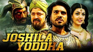 Joshila Yoddha (Magadheera) Bhojpuri Dubbed Movie   Ram Charan, Kajal Aggarwal