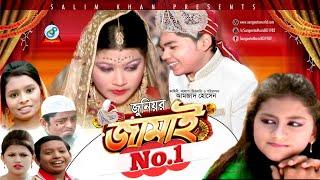 Junior Jamai No.1 | Bangla Comedy Natok